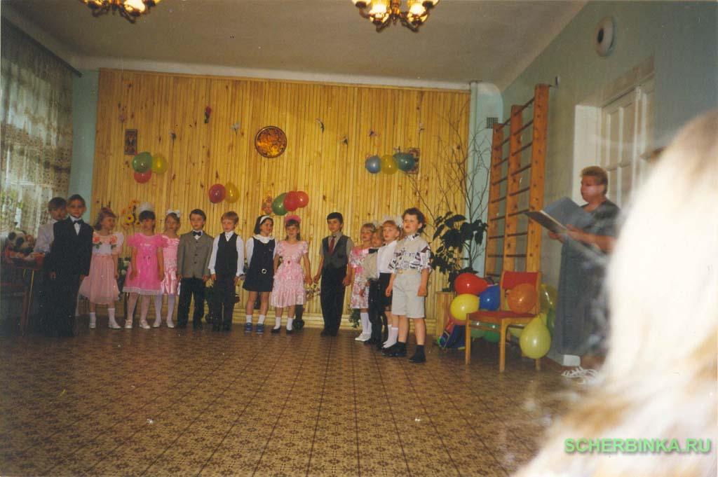Детский сад № 1 выпускной2000 год